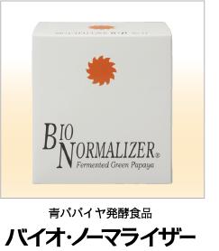 NO.11 バイオノーマライザー